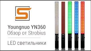 Yongnuo YN360 - узкий LED-светильник. Обзор от Strobius. 4K.(Узкие светильники для фото и видео съемки - мечи джедая в жизни фотографа и видеографа. Купить в Украине..., 2016-05-06T22:35:33.000Z)
