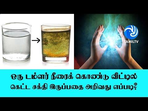 ஒரு டம்ளர் நீரைக் கொண்டு வீட்டில் கெட்ட சக்தி இருப்பதை அறிவது எப்படி? - Tamil TV