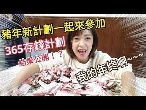 SuperMami超級媽咪│365存錢結果公開!!媽咪的年終!!