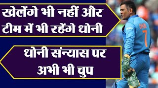 Download MS Dhoni will not go for West Indies tour, Rishabh Pant first choice wicket keeper   वनइंडिया हिंदी Mp3 and Videos