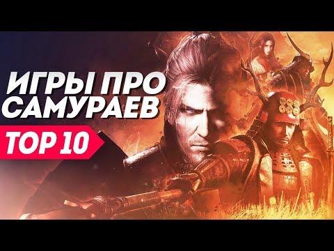 Игры про самураев, в которые стоит поиграть | ТОП 10 видеоигр про самураев и Японию.