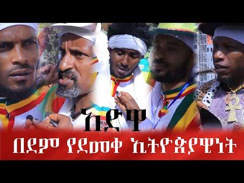 Ethiopia , Adwa እኛ የድል ቀን እንጂ የነጳነት ቀን አናከብርም  ፡፡ ግብፅም አሜሪካም ይሞክሩን፡፡