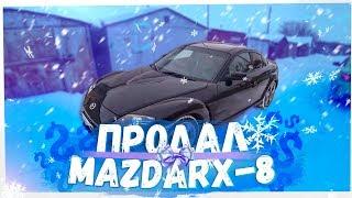 Конец Проекта Mazda Rx-8. Плюсы И Минусы Этой Машины. Что Дальше?