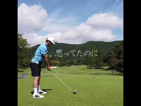 【後半ボロ雑巾の人】38/45 調子にのった結果¯\(°_o)/¯ 卍の使い方教えて〜 #Shorts #ゴルフ #golf