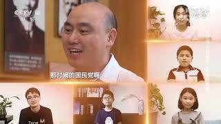 《跟着书本去旅行》 20200729 寻访李大钊故地——永恒的青春| CCTV科教 - YouTube