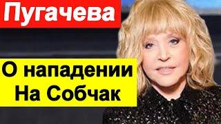 🔥Пугачева о Собчак и ее носе 🔥 Шнуров выложил 🔥 Малахов УПАЛ🔥
