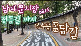 서울구경/남대문시장/유명한호떡/정동길/덕수궁돌담길/서울…