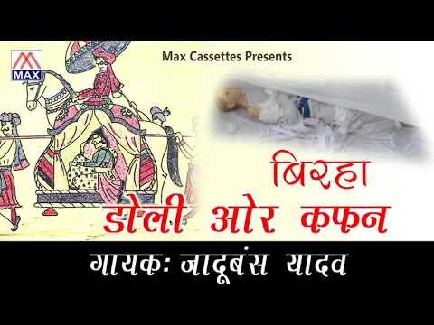 Doli Aur Kaffan Bhojpuri Purvanchali Birha Doli Aur Kafan Sung By Jaduvansh Yadav,