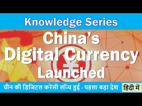 Chinese Digital Currency - E-RMB Launched - An Analysis