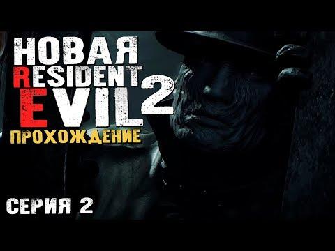 ЭТО ЧТО ЕЩЕ ЗА ЧМЫРЬ?! ТИРАН?! - Resident Evil 2 Remake - #2 [Хоррор Стрим, Обзор, Прохождение]