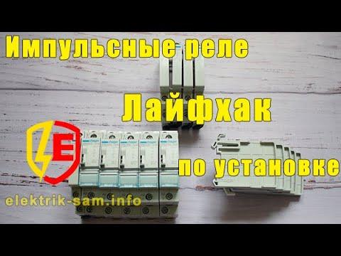 Импульсные реле - ЛАЙФХАК по установке