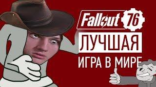 Fallout 76 – ЛУЧШАЯ ИГРА В МОЕЙ ЖИЗНИ