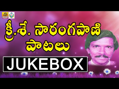 Sarangapani Folk Songs | Janapada Geethalu Telugu Songs | Telangana Folk Songs Jukebox | Janapadalu