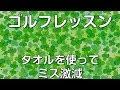 【ゴルフレッスンM's124】タオルを使ってミス激減
