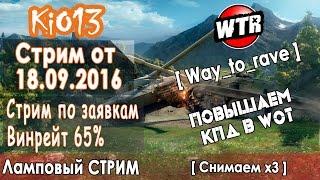 Стрим KiO_13 (WTR)  от 18.09.2016 - Снимаем х3  и качаем танки в World of Tanks #WoT #WorldofTanks