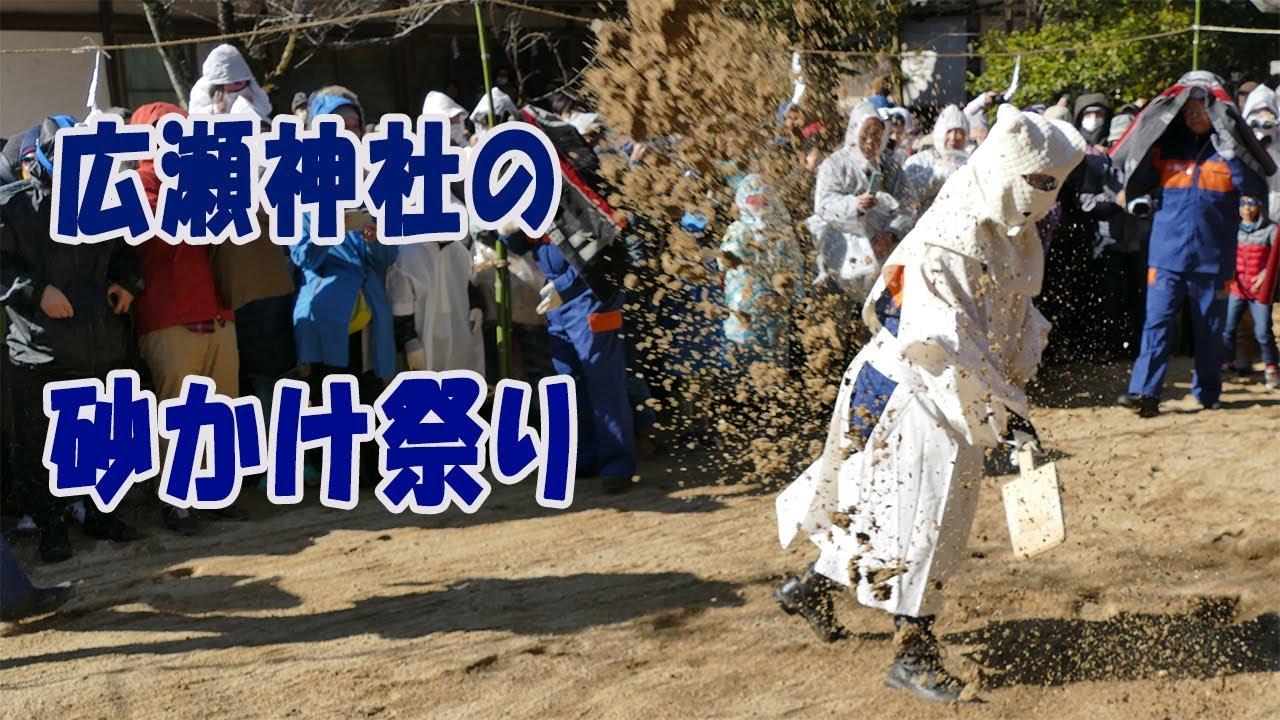 広瀬神社の砂かけ祭り2020
