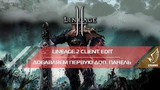 Lineage 2 Client Edit - Добавляем 1ую дополнительную панель