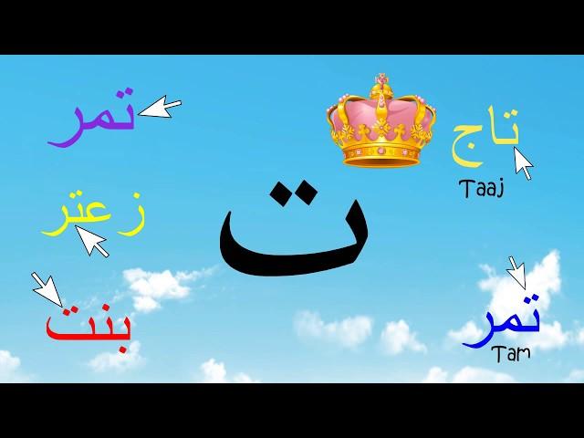 Arabic Alphabet Series - The Letter Ta - Lesson 3