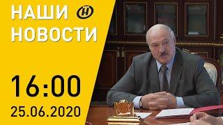 Наши новости ОНТ: Новые назначения Лукашенко; проблемы с водой в Минске; наводнение в Украине