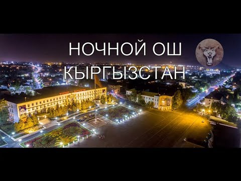 Ночной Ош, Кыргызстан 2017 (4К ULTRA HD)