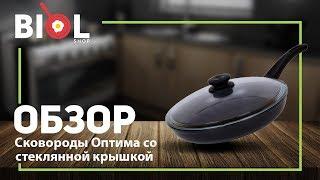 Видеообзор: Сковорода с крышкой серии Оптима от компании БИОЛ