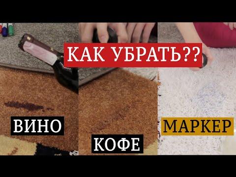 Как убрать пятна на ковре/ковролине от ВИНА, КОФЕ, ФЛОМАСТЕРА дома за 10 мин?