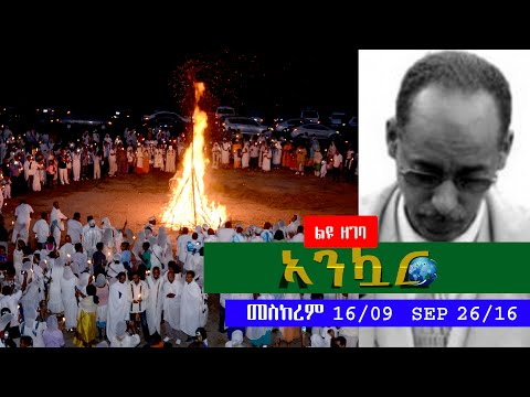 Ethiopia - Ankuar : አንኳር - Ethiopian Daily News Digest | September 26, 2016