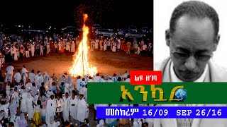 Ethiopia - Ankuar - Ethiopian Daily News Digest | September 26, 2016