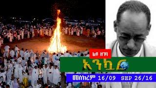 Ethiopia - Ankuar - Ethiopian Daily News Digest | September 26, 2016