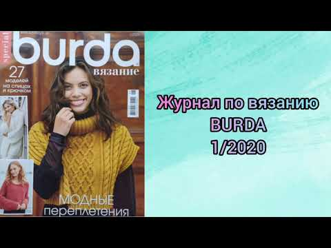 Обзор журнала по вязанию BURDA special 1/2020//Модные переплетения