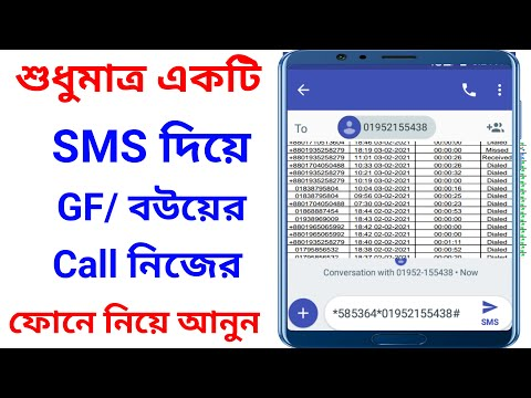 How to see dialled call details || How to see received call details || Educational Purpose Only