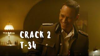 Т-34 | Crack!Vid №2 (Господи, прости)