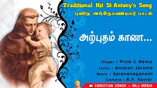 Arputham kaana-video song from Arputhar Punitha Anthoniyar