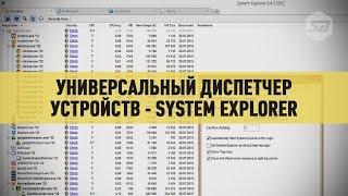 Универсальный  диспетчер устройств   System Explorer(http://secretadmin.ru/c/T1CPg - Бесплатный курс по планшетам здесь http://systemexplorer.net/ru/ - сайт программы Что лучше защитит..., 2015-07-27T04:00:00.000Z)