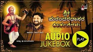 "Jukebox |""Sri Purandara Dasara Keerthanegalu""| Shashidhar Kote | New Devotional Kannada"