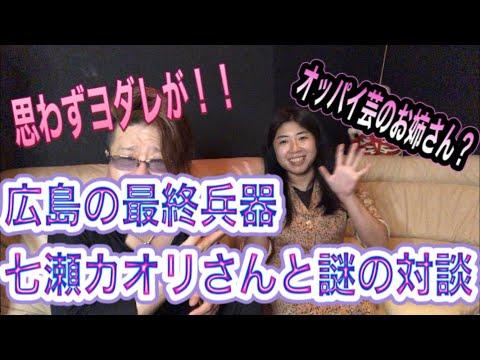 宴会芸アイドルの七瀬カオリさんと初対面対談 from YouTube · Duration:  5 minutes 49 seconds