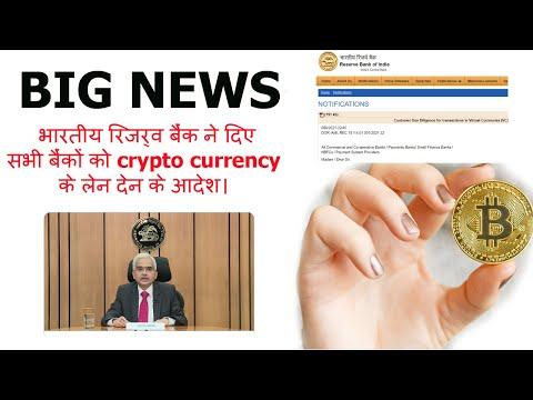 BIG NEWS : भारतीय रिजर्व बैंक ने दिए सभी बैंकों को crypto currency के लेन देन के आदेश।