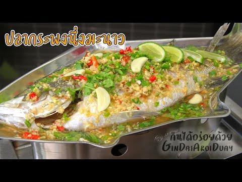 ปลากระพงนึ่งมะนาว แซ่บจี๊ด ทำเองได้ง่ายมากๆ อร่อยไม่ง้อร้านดัง l กินได้อร่อยด้วย