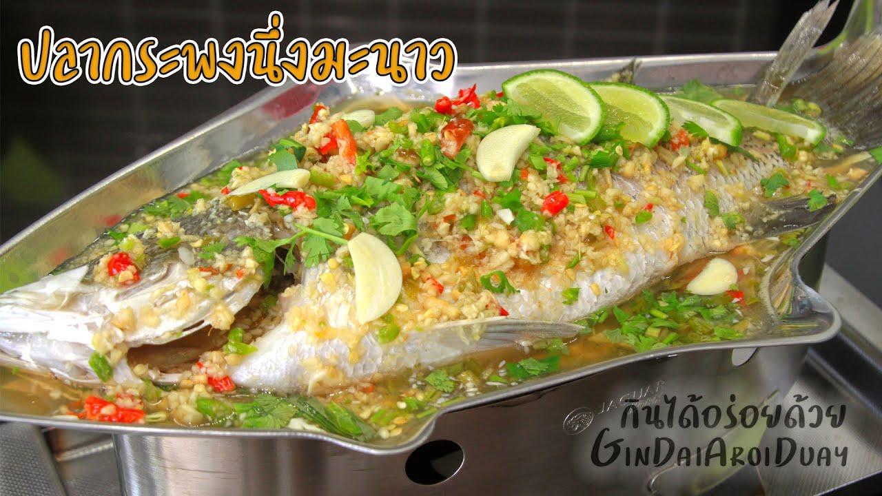 ปลากระพงนึ่งมะนาว แซ่บจี๊ด ทำเองได้ง่ายมากๆ อร่อยไม่ง้อร้านดัง l  กินได้อร่อยด้วย - YouTube