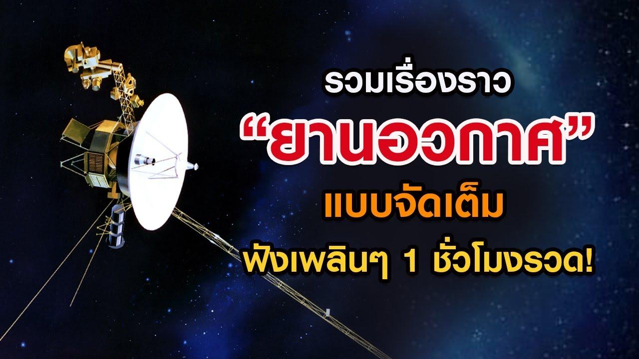 รวมเรื่องราวยานอวกาศและกล้องโทรทรรศน์อวกาศ (ฟังเพลินๆ 1 ชม.รวด)