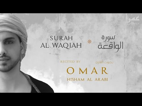SURAH AL WAQIAH *NEW* سورة الواقعة *جديد
