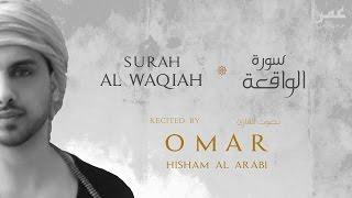 Download lagu SURAH AL WAQIAH NEW سورة الواقعة جديد MP3