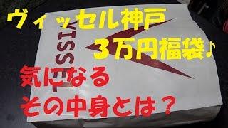 元日にヴィッセル神戸のオフィシャルショップにて販売されていた3万円...