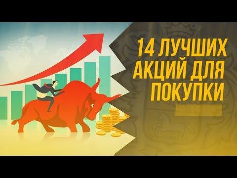 💎 14 ЛУЧШИХ АКЦИЙ ДЛЯ ПОКУПКИ на следующем бычьем рынке!