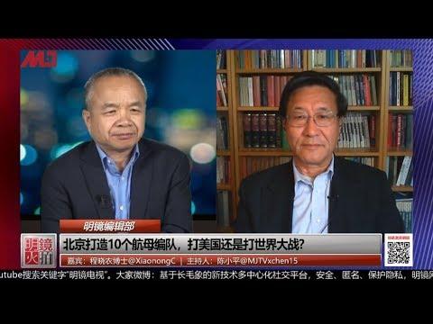 明镜编辑部 | 程晓农 陈小平:北京打造10个航母编队,打美国还是打世界大战?(20190613 第430期)