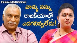 Tammareddy Bharadwaj Interview With Actress Roja | Face To Face With MLA Roja | Tammareddy Bharadwaj