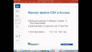 Імпорт даних з файлів формату CSV в базу даних MS Access