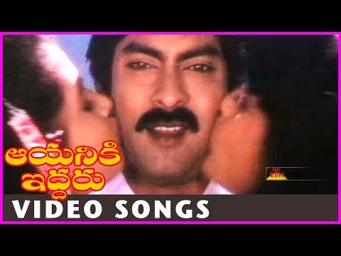 Aayanaki Iddaru Video Songs || jagapathi babu | Ramya Krishna | Ooha