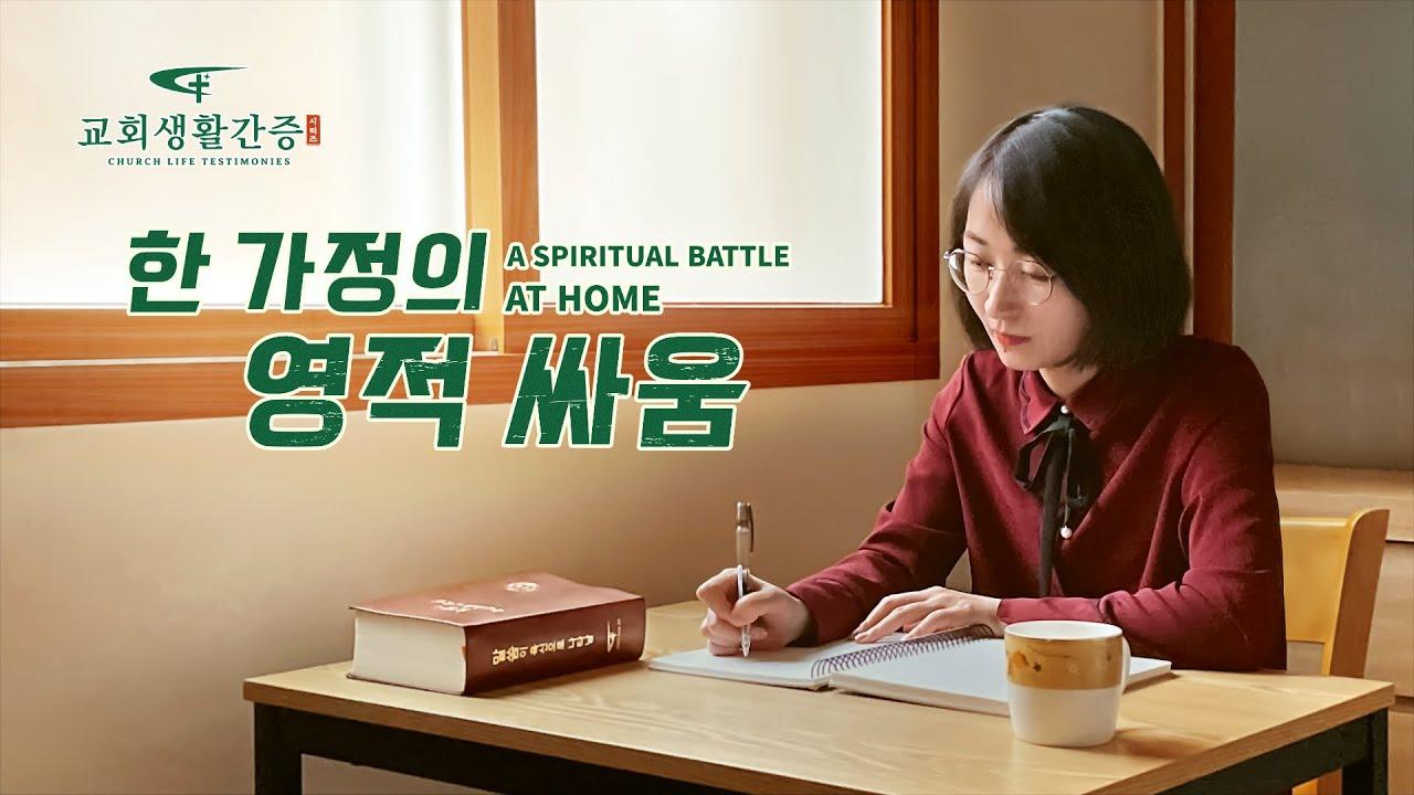 교회생활간증 동영상 <한 가정의 영적 싸움>