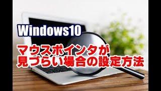 Windows10 マウスポインタが見づらい場合の設定方法